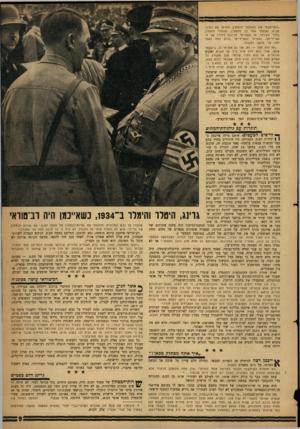 העולם הזה - גליון 1234 - 10 במאי 1961 - עמוד 9 | כך צעד אייכמן, באקראי, צעד נוסף בדרכו הגורלית. … תמורת כישרונו הפקידותי הועלה אייכמן לדרגת רב־טוראי. … בינתיים מסר אייכמן את הכידון שלו.