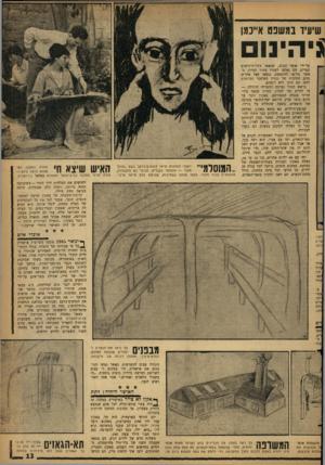 העולם הזה - גליון 1235 - 17 במאי 1961 - עמוד 13 | שיעיד במשפט אייכמן וגיהינום על־ידי אנשי הס.ס״ שנשאו מקלות־קישוט קצרים. הם נאלצו לעמוד בתור המיון. כאשר נדרשו להתפשט, נמצאו אצל אחדים מהם חתיכות של נקניק סאלאמי