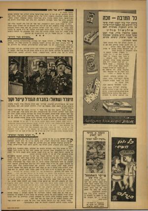 העולם הזה - גליון 1235 - 17 במאי 1961 - עמוד 16 | ולידתו של נאצי (המשך מעמוד )9 ציונים קיצוניים. הם לא רצו כי תקום בארץ־ישראל מדינה יהודית, כפי שהציעה באותם הימים הוזעדה המלכותית בראשות הלורד פיל. מדינה עצמאית