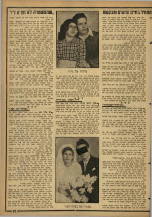 העולם הזה - גליון 1235 - 17 במאי 1961 - עמוד 19 | התחיל בחיים ש־עוים ומבקשת הוא שיחק איתי בכל הצורות, אבל בבוקר עוד הייתי בתולה. הוא הכין לי אוכל ולא יצאנו מהבית כל היום. הוא נתן לי לקרוא רומאנים על חיי־מין,