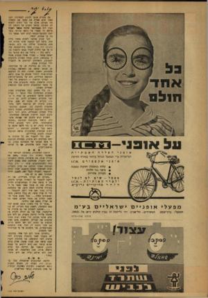 העולם הזה - גליון 1235 - 17 במאי 1961 - עמוד 2 | א 3 1ג י - פני הפלדה האמתיות המיוצרות ע״י המפעל הגדול ביותר במזרח התיכון אופני אקספורט • קלות במשקלן וחזקות במבנה • ציפוי נגד חלודה • תעודת אחריות לב לגמל כסמל