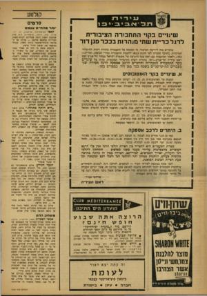 העולם הזה - גליון 1235 - 17 במאי 1961 - עמוד 22 | קולנוע 1 1 שינדים בקוי ה תחבזרה ה צי ס רי תדוד 1 לרגל כריי ת שת• מנהרות בככר מגן מוסרים בזה לידיעת הציבור, כי המפקח על התעבורה בתורת רשות התימרור המרכזית,