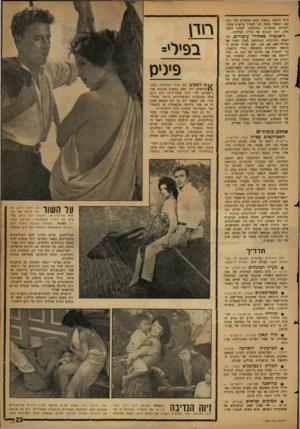 העולם הזה - גליון 1235 - 17 במאי 1961 - עמוד 23 | הרה ליועצו הנשוי, הוא המחליט למי תינשא• וכאשר מנסה בנו לעמוד ברשות עצמו, ולתרום מכשרונו ומיוזמתו לעסקי המשפחה, הוא הקובע את מידת הצלחתו. ריאקציה מאחורי