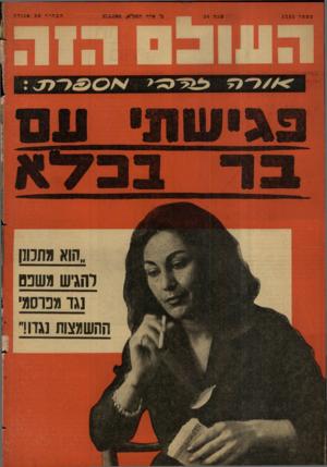 העולם הזה - גליון 1235 - 17 במאי 1961 - עמוד 24 | מספר 1235 המחיר 60 אגורה ״הוא מתכוון והגיש משנס וגד מכוסמ׳ ההשמצות