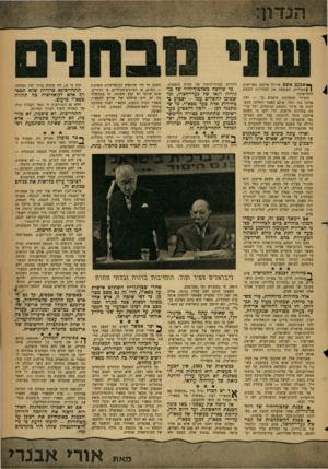 העולם הזה - גליון 1235 - 17 במאי 1961 - עמוד 5 | *אמנם אשם אדולף אייכמן באדישות ( !הכללית, האופפת את הבחירות לכנסת החמישית? מזכירי המפלגות טוענים כך — ואין אליבי נוח יותר. אולם כאשר החליטו המפלגות על פיזור