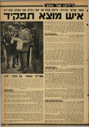 העולם הזה - גליון 1235 - 17 במאי 1961 - עמוד 9 | בזה אחר זה הסתלקו מפקדיו של אייכמן. … לשמחתו של אייכמן הוא התגייס לצבא. … אייכמן נשאר פקיד.
