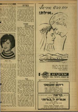 העולם הזה - גליון 1236 - 24 במאי 1961 - עמוד 14 | ומישחק ה מרכו תן ירח? 10 €3ירי/!€׳ אילת! במדינה (המשך מעמוד )7 שקופה: להבאיש את ריחם של יהודי אל־ג׳יריה באפם של האלג׳ירים המשתחררים. שום הכחשה ישראלית לא
