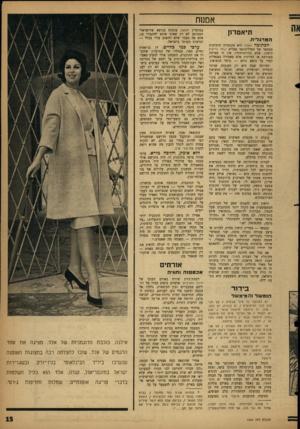 העולם הזה - גליון 1236 - 24 במאי 1961 - עמוד 15 | אם נ 1ח תיאטרון המרגלית הכתובה (אהל) היא הקומדיה הרביעית במספר של הפיליטונאי אפרים (״חד גדיא״) קישון. שלא כקודמותיה* ,אין זו פארסה מטורפת או דמיונית אלא סאטירה