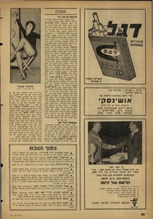 העולם הזה - גליון 1236 - 24 במאי 1961 - עמוד 16 | אנשים הבוחרים עור ניר באריזה כפולה 37 אג1ו־1ת חדיש -מפתיע — ומרהיב עין! ברצונך להווכח... סור וראה בחלונות הראווה של אושינסק תל־אביב, הרצל ,56 טל 86797 . תראה
