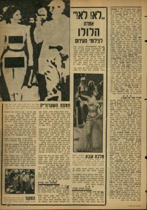 העולם הזה - גליון 1236 - 24 במאי 1961 - עמוד 17 | המנהיג הציוני האמריקאי הד״ר עמנואל ניומן, שכל כך התלהב מן האווירה עד שהודיע כי הוא ייסד חוג תנ״ך דומה גם בביתו. השיב לו חיים גבריהו, מנהל החברה לחקר המקרא