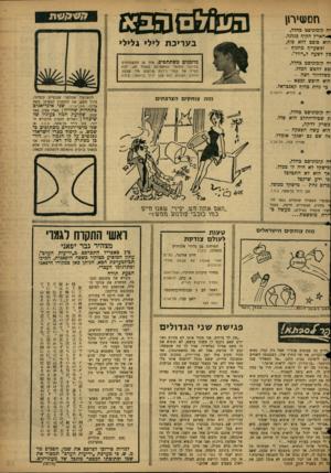 העולם הזה - גליון 1236 - 24 במאי 1961 - עמוד 19 | עכשיו אני אהרון בכר, תל־אביב מחכה מכם להצעות חדשות כיוון שלא מצאתי כותרת מתאימה לקשקשת הבאה: יה קומוניסט בחלל, סישקל לא היה לו בכלל.