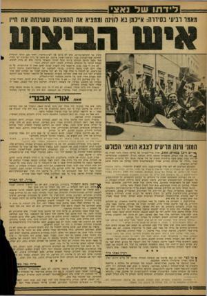 העולם הזה - גליון 1236 - 24 במאי 1961 - עמוד 8 | אך אייכמן הבין כי הנה הגיעה ההזדמנות של חייו. … ממשרדו הקטן החל אייכמן סוקר את המצב. … אייכמן עצמו עסק, ככל חבריו, בהעתקת כרטיסים.