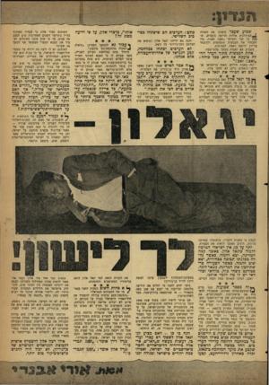 העולם הזה - גליון 1237 - 31 במאי 1961 - עמוד 5 | הם לא הכירו את יגאל אלון, ך* כר יגאל אלון נאם בבריטניה הגדו־ן 1לה נאום על מצבה של ישראל. … והנה בא ידידנו יגאל אלון ומוציא את המרצע הבן־גוריוני מן השק. … את