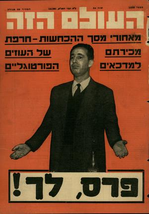 העולם הזה - גליון 1238 - 5 ביוני 1961