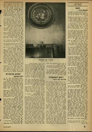 העולם הזה - גליון 1238 - 5 ביוני 1961 - עמוד 6 | שום מדינאי קאנדי לא ייחס ערך כלשהו לביקורו של בן־גוריון, ואישים קאנדיים לא התאפקו מלשאול את ידידיהם הישראליים בקול רם: ״בשביל מה, בעצם, בא מר בן־גוריון? …