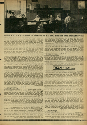העולם הזה - גליון 1238 - 5 ביוני 1961 - עמוד 8 | אדולף אייכמן(משמאל בתאו) צופה בסרט באולם הריק של בית־המשפט. … העדים במשפט אייכמן, מרכז של שחיתות ושוד . … ״ אייכמן :״נו! נו!* מזה אני לא יודע כלום.