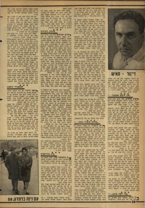 העולם הזה - גליון 1239 - 14 ביוני 1961 - עמוד 14   כאשר הוצא על גבי האלונקה, ידע העולם כולו כי האיש שהסתתר מאחורי השם ק. צטניק, מחברם של סלמנדרה, בית־הבובות, השעון אשר מעל לראש וקראו לו פיפל, הוא יחיאל די־נור,