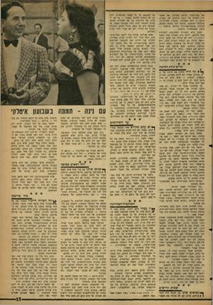 העולם הזה - גליון 1239 - 14 ביוני 1961 - עמוד 15   קריש תחת החופה יי א קל היה לגלות את זהותו של ק. /צטניק. אפילו לא לנינה אשרמן. המו״ל, המדפיס, המפיץ — ,איש מהם לא היה מוכן לומר לה היכן הוא ק. צטניק זה —