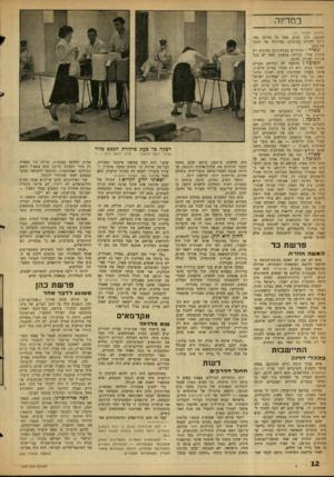 העולם הזה - גליון 1240 - 21 ביוני 1961 - עמוד 12 | במדיוה (המשך מעמוד )11 מטבעו, הינו פגיע. אבל כל מדינה מח־זיקה יחידות בכוננות, במיקרה של התק- פת־פתע. שאלה: הדוגלים בבטחוניזם מציעים רק פתרון אחד: הכרעה צבאית.
