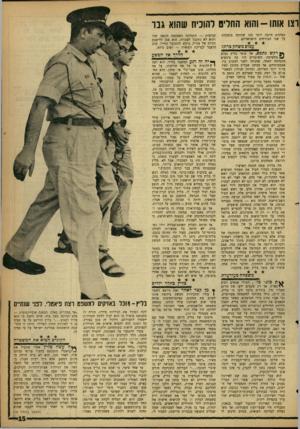 העולם הזה - גליון 1240 - 21 ביוני 1961 - עמוד 15 | וצו אותו-והוא החלים להוכיח שהוא גבו קפדנית הרבה יותר מזו שהיתר, מופקדת על שני הבורחים הישראליים. עמוס משחק ברו;ז רקש נתפס, אך מומי בליץ נעלם בחשיבה. השוטרים