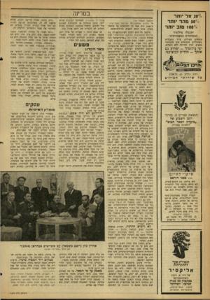 העולם הזה - גליון 1240 - 21 ביוני 1961 - עמוד 16 | בסדינה 2070 זול י 1ת ר 5070 מהר יותר 10070 טוב יותר יתקבלו צילומיו המפותחים במעבדותינו מומחים מעולים, ציוד ומעבדות משוכללים מבטיחים טיב מקסימלי בבצוע. יעוץ