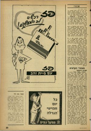 העולם הזה - גליון 1240 - 21 ביוני 1961 - עמוד 23 | אמחה (המשך מעמוד )21 תציג קטע של מחול ושירה האופייני לה. לא יהיה זה, אומנם, פולקלור ישראלי, אבל תהיה זו המחשה של הפולקלור הקיים בישראל, המורכב מאוסף ססגוני של