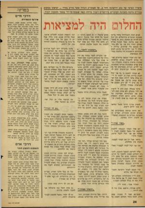 העולם הזה - גליון 1240 - 21 ביוני 1961 - עמוד 24 | סיפורו האישי של נהג ירושלמי, דוד כ״ על המאורע הגדול אשר אירע בחייו — יציאתו ממקום מגורים מוזנח בשכונת הבוכרים בירושלים לשכון מרווח ונאה שנבנה על-ידי מפעל
