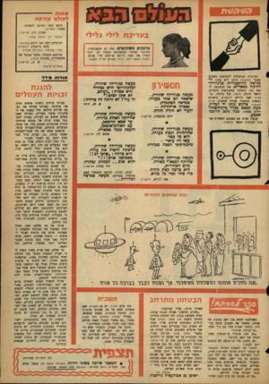העולם הזה - גליון 1240 - 21 ביוני 1961 - עמוד 27 | לעולם צ 1דק ת ב ע ריכ ת לילי גלילי מוזמנים משתתפים. אחד מן הסשתתפים בחיבור החומר המתפרסם בעמוד זה, יזנח בפרס של עשר לירות שיוענק מדי שבוע. הזונה הפעם היא: נירה