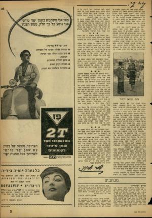 העולם הזה - גליון 1240 - 21 ביוני 1961 - עמוד 3 | אנשים רבים שאלו את עצמם, בשבוע שעבר, מה בדיוק הרגיש יחיאל (״ק. צטניק׳׳) די־נור, לפני, בשעת ואחרי מתן העדות הקצרה שלו במשפט אייכמן. בין אלה היה גם רופא־העצבים