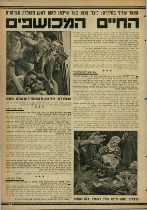 העולם הזה - גליון 1240 - 21 ביוני 1961 - עמוד 7 | מאמר שמיני בסידדה: כיצד נמנע בעד א״נמן למות למען המולדת הגרמנית החיי המכושפ״ם אם דפק את העקבים ביחד או לא — זה לא היה איכפת לי לגמרי. הייתי נמנה עם המפקדים —