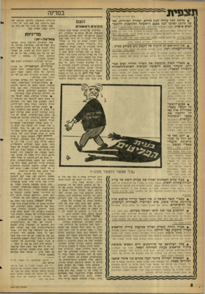העולם הזה - גליון 1240 - 21 ביוני 1961 - עמוד 8 | תצפית ב מ דינ ה (כל הז כויו ת שמורות) 9פרשת לבון עלולה לצו!? מחדש, למחרת הבחירות, באשר תינתן לאויבי לבון בפעם הראשונה ההזדמנות להתנכר לאיש אישית. אחרי הבחירות