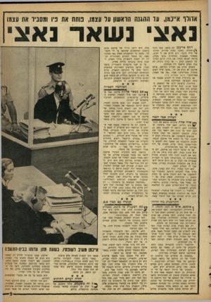 העולם הזה - גליון 1240 - 21 ביוני 1961 - עמוד 9 | כאשר אמר ״פרזאי״ ,במקום ״ורסאי״, בדברו על חוזר,־השלום ששם קץ למלחמת העולם הראשונה.