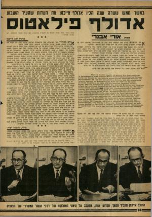 העולם הזה - גליון 1241 - 28 ביוני 1961 - עמוד 10 | בפיו של אייכמן, הופך ליקוי זה כמעט לקאריקטורה. … העתונאים באולם החלו קוראים לו ״בנימין זאב אייכמן״. … אדולף אייכמן מסביר מסמר. מפרש אותו.