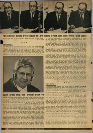 העולם הזה - גליון 1241 - 28 ביוני 1961 - עמוד 11 | השבוע הטיל אייכמן את כל האשמה על מילר. … שמו: אדולף אייכמן. … בהרחבה בנירנברג. אייכמן למד אותם.