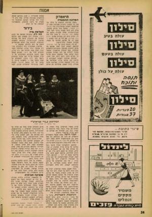 העולם הזה - גליון 1243 - 12 ביולי 1961 - עמוד 24 | כשהועלתה ההצגה לראשונה, בעוד פרשת לבון בעיצומה, נכפתה על הצופה ההתרשמות מהדמיון שבין פרשת לבון למחזה.