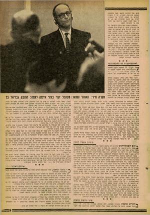 העולם הזה - גליון 1243 - 12 ביולי 1961 - עמוד 9 | הוא לא שם לב כי קו־ההגנה של אייכמן לא התערער. … לא אייכמן כבורג במכונה הגדולה ור,מסועפת של הרייך, אלא אייכמן כפרט, שכאילו יזם את הכל ועשה את הכל . … איש אינו