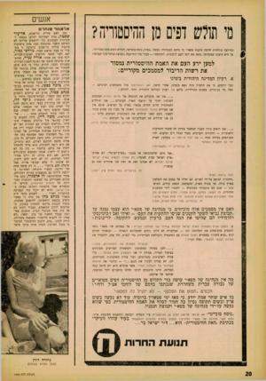 העולם הזה - גליון 1244 - 19 ביולי 1961 - עמוד 20 | רעיון המדינה היהודית בימינו הכל יודעים, כי את הרעיון הזה נשא בימינו, אחרי הרצל, זאב ז׳בוטינסקי מול מתכחשים למיניהם — ואלו מר בן־גורון, בשנים הגורליות, נלחם נגד