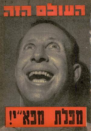 העולם הזה - גליון 1249 - 16 באוגוסט 1961