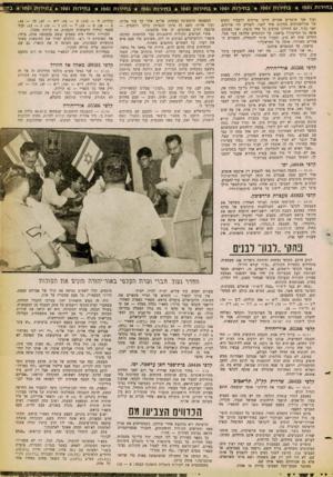 העולם הזה - גליון 1249 - 16 באוגוסט 1961 - עמוד 13 | ״לבון,״ מפליט המפא״יניק. האמנם זה קולו של פנחס לבון? עוד פתק לבן. שמא קולה של לאה לבון? … אחד מן הקולות האלה הוא קולו של פנחס לבון. איזה מהם? קלפי .50448