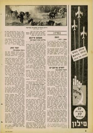 העולם הזה - גליון 1249 - 16 באוגוסט 1961 - עמוד 4 | מעגל החרם הערבי תם ונשלם. העם משפט אייכמן אסון ־ ל מיי ״אסון! … אך הן נגעו לבעיות הפילוסופיות וההיסטוריות שיכלו להתברר במשפט אייכמן — אילו נוהל ברמה אחרת. … ״