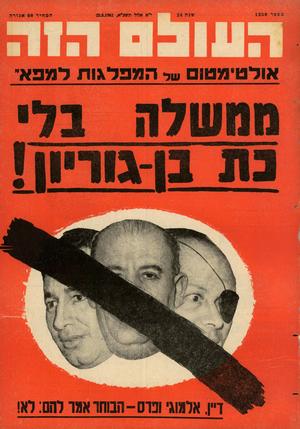 העולם הזה - גליון 1250 - 23 באוגוסט 1961