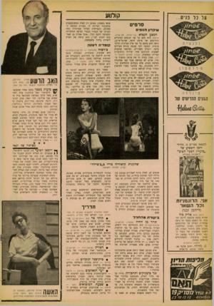 העולם הזה - גליון 1250 - 23 באוגוסט 1961 - עמוד 16 | בועות מספר בלבד אחרי שהסופר הישראלי יגאל מוסינזון עלה לחדשות, בשל חלקו בפרשת העתונאי צייד הנאצים צבי אלדובי, חזר יגאל, שוב, לכותרות• ידיעה שהגיעה מניו־יורק