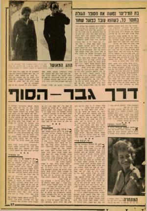 העולם הזה - גליון 1250 - 23 באוגוסט 1961 - עמוד 17 | רק שם התברר לה כי יגאל מוסינזון עומד לשאת אשד, אחרת — הוא בחר בחברתה של דורים, שהגיעה למעשה למטרה זאת ארצה. … לא בא לברכו לרגל נשואיו. אותו זמן היה יגאל