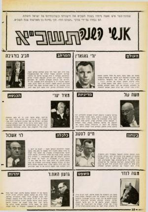 העולם הזה - גליון 1252 - 5 בספטמבר 1961 - עמוד 10 | גדעון האוזיו במשך 114 הישיבות של משפט אייכמן, לעיני הע־לם כולו|| , סימלת את הוד רוממותו של החוק הישראלי, והעלית אותו לגבהים חדשים של הדר וכבוד. … בקבעו את קו