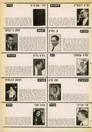 העולם הזה - גליון 1252 - 5 בספטמבר 1961 - עמוד 11   יצחק בונברום ק. צטניק ספרות באחד הרגעים הגדולים של השנה, עת צנחת אין־אונים על דוכן־העדים של משפט אייכמן, גילמת בצורה דרמאתית את אחדות היוצר ויצירתו.