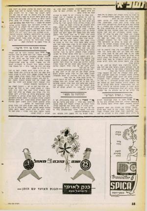 העולם הזה - גליון 1252 - 5 בספטמבר 1961 - עמוד 18 | לעומת זאת ידע לבון לא רק לדבר, אלא גם לשתוק. … לבון יקשה עליהם את הדבר. … נאמן לאופיו, אין לבון מתחייב לתוכנית כלשהי.