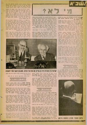 העולם הזה - גליון 1252 - 5 בספטמבר 1961 - עמוד 6 | ואילו משפט אייכמן יכול היה להצליח במקום שנכשל משפט הלודיתנים. … איש בץ וגגעגני־גזגזגשך ן=* אלתו יפכו {,בו נפתח משפט אייכמן, התפוצצה —1במדינה פצצה שהסיחה את דעת