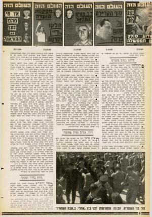 העולם הזה - גליון 1252 - 5 בספטמבר 1961 - עמוד 8 | כי פנחס לבון אינו טיפוס של טריבון, מן הסוג המושך אליו אוטומטית התלהבות המונית. … תכונה אופיינית בולטת אחרת הינד, אף היא פרי ילדותו. פנחס לבון הוא הצעיר בין