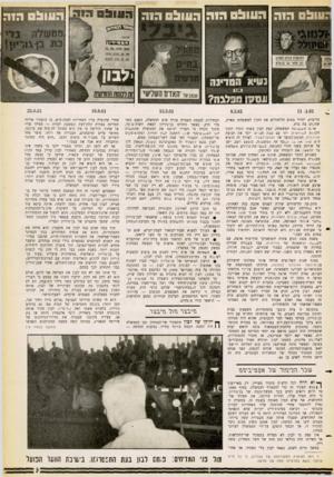 העולם הזה - גליון 1252 - 5 בספטמבר 1961 - עמוד 9 | לבון סיים את משה דיין. … המצפון הרע של מפא״י לא הספיק לטיהור לבון — אך הוא הוציא את לבון מן הבידוד. … לבון סבר אחרת.