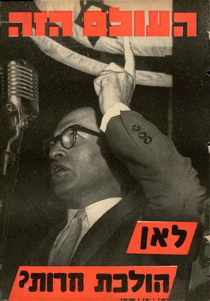 העולם הזה - גליון 1253 - 12 בספטמבר 1961